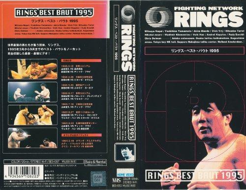 リングス・ベスト・バウト1995 [VHS]