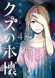 クズの本懐 4巻 (デジタル版ビッグガンガンコミックス)