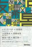 電通デザイントーク Vol.1