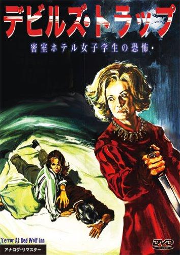 デビルズ・トラップ 密室ホテル女子学生の恐怖 [DVD]