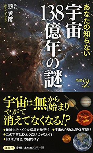 あなたの知らない宇宙138億年の謎 (新書y)