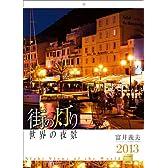 2013「街の灯り/世界の夜景」壁掛 (写真工房カレンダー)