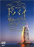 ドバイ 魅惑の近未来アラビアンリゾート [DVD]