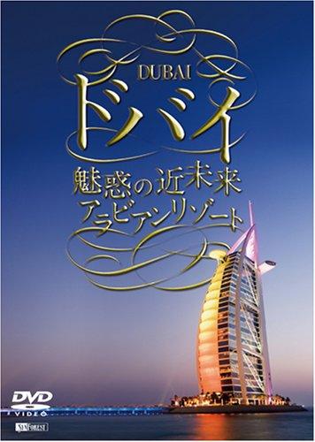 シンフォレストDVD ドバイ 魅惑の近未来アラビアンリゾート