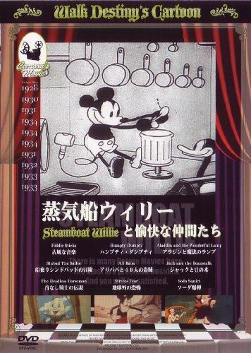 蒸気船ウィリーと愉快な仲間たち [DVD]
