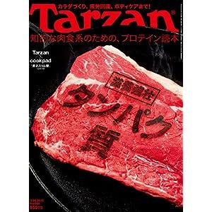 Tarzan (ターザン) 2015年 3月26日号 No.668