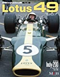 Lotus49 1967 ( Joe Honda Racing Pictorial series by HIRO No.26)