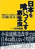 日本を喰いつくす寄生虫—特殊法人・公益法人を全廃せよ!