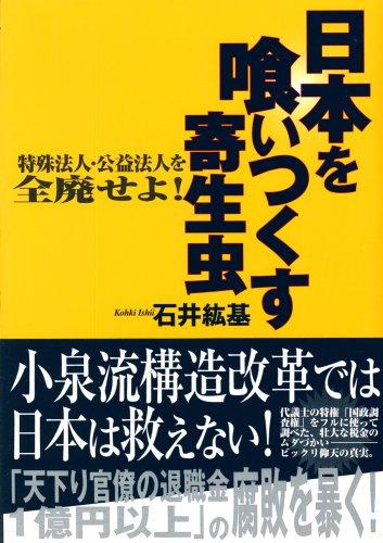 日本を喰いつくす寄生虫—特殊法人・公益法人を全廃せよ! -