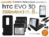 【htc EVO 3D】 3500mAh大容量バッテリー×3&専用バックカバー&デュアル充電器8点セット(ISW12HT)
