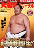 NHK大相撲ジャーナル 2014年6月号