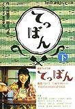 NHK連続テレビ小説 てっぱん 下 (NHK連続テレビ小説)