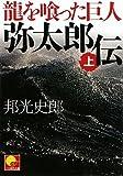 龍を喰った巨人 弥太郎伝 上 (ベスト時代文庫)