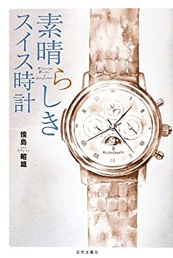 素晴らしきスイス時計