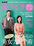 NHKあさイチ きれいメンテ 40代からの美女力UP術 (生活シリーズ)