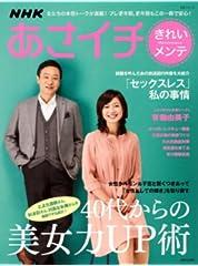 NHKあさイチ きれいメンテ 40代からの美女力UP術