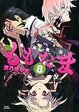 殲鬼戦記ももたま(8) (ビーツコミックス) (マッグガーデンコミックス Beat'sシリーズ)