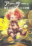 アーサーと魔王マルタザールの逆襲 (角川文庫)