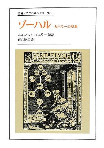 ゾーハル―カバラーの聖典