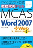 徹底攻略ドリル MCAS Word 2007+Web