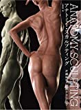 ANATOMY SCULPTING(���ʥȥߡ���������ץƥ���) �Ҷ�͵�� ¤���ƥ��˥å�