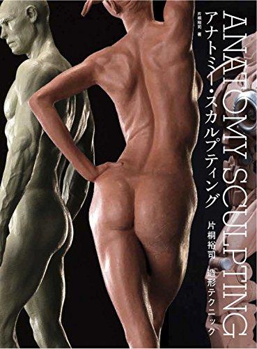 ANATOMY SCULPTING(アナトミー・スカルプティング) 片桐裕司 造形テクニック