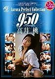 高井桃・オーロラパーフェクトコレクション950/オーロラプロジェクト・アネックス