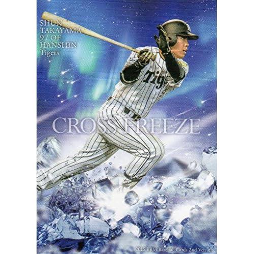 BBM2016/2nd ■CROSS FREEZE カード■CF63/高山俊/阪神 ≪ベースボールカード≫