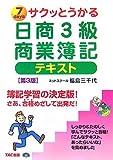 サクッとうかる日商3級商業簿記テキスト 第3版