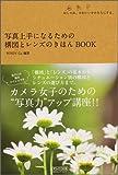写真上手になるための構図とレンズのきほんBOOK~おしゃれ、かわいいをかたちにする。~