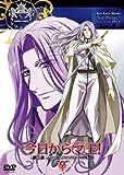 今日からマ王! 第三章 First Season VOL.5[DVD]