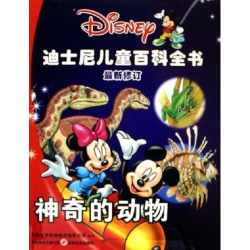 迪士尼儿童百科全书:神奇的动物(最新修订)