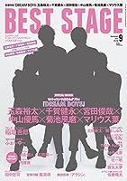 BEST STAGE(ベストステージ) 2015年 09 月号 [雑誌]