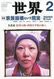 世界 2011年 02月号 [雑誌]