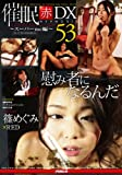 催眠【赤】DX53~スーパーmc編~ [DVD]