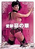 愛獣 悪の華 [DVD]