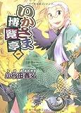 いかさま博覧亭 1 (電撃ジャパンコミックス)