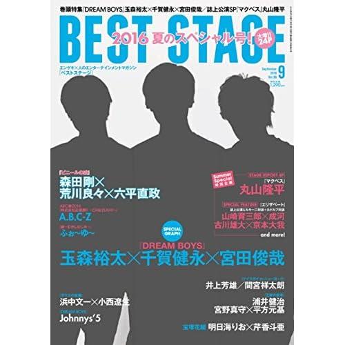 BEST STAGE(ベストステージ) 2016年 09 月号 [雑誌]