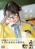 眼鏡x女子 つぼみ [DVD]