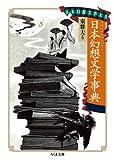 日本幻想文学大全III 日本幻想文学事典 (ちくま文庫)