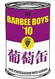 葡萄缶 BARBEE BOYS'10 [DVD]