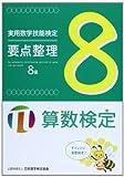 実用数学技能検定要点整理8級―算数検定
