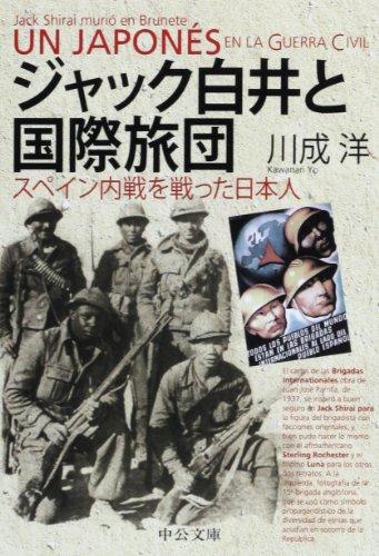 ジャック白井と国際旅団 - スペイン内戦を戦った日本人 (中公文庫)