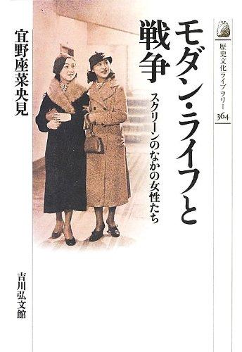 モダン・ライフと戦争: スクリーンのなかの女性たち (歴史文化ライブラリー)