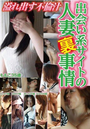 出会い系サイトの人妻(おんな)裏事情 溢れ出す不倫汁 [DVD]