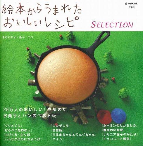 絵本からうまれたおいしいレシピ SELECTION (e-MOOK)