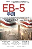 img - for The EB-5 Handbook (Chinese Edition): A Guide for Investors and Developers book / textbook / text book
