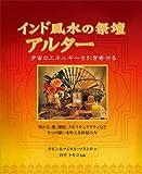 インド風水の祭壇 アルター (GAIA BOOKS)