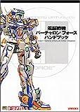 電脳戦機バーチャロンフォースハンドブック (ドリマガBOOKS)
