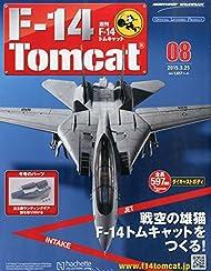 週刊F-14トムキャット 2015年 3/25 号 [雑誌]
